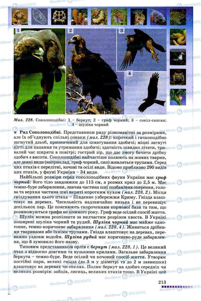 Підручники Біологія 8 клас сторінка 213