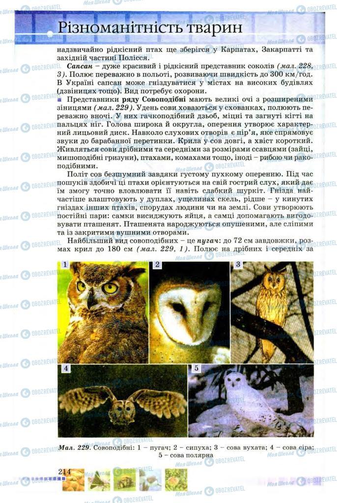 Учебники Биология 8 класс страница 214