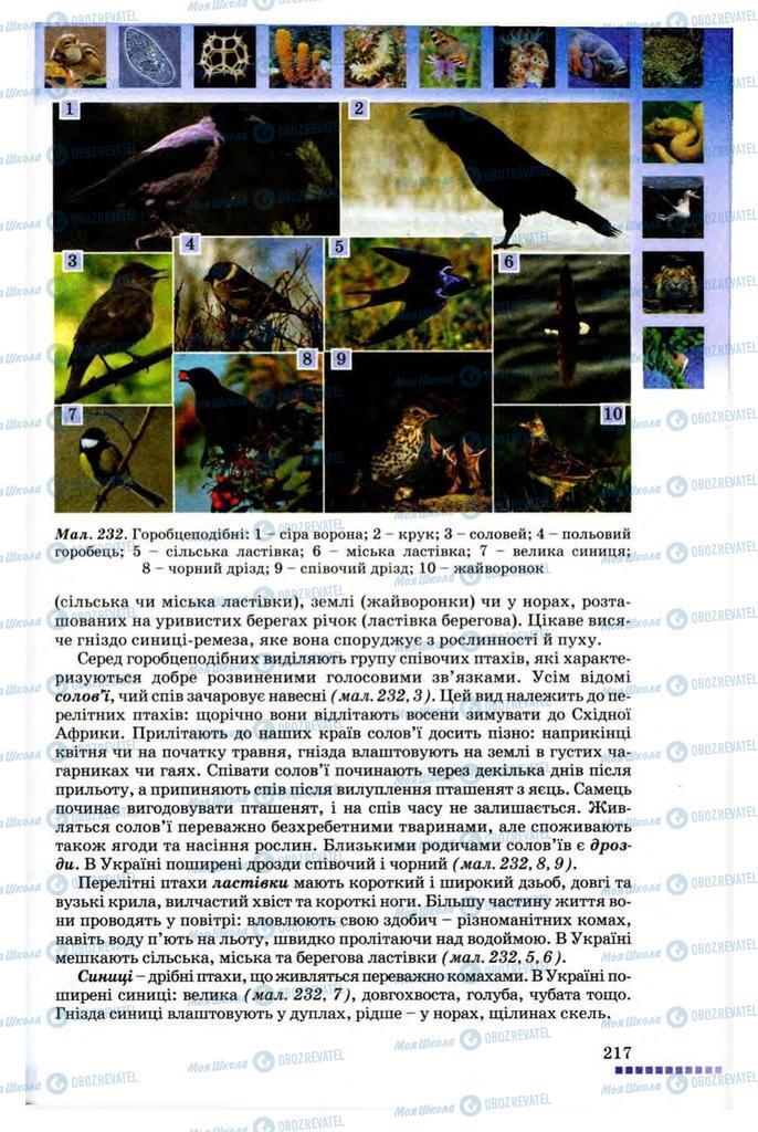 Підручники Біологія 8 клас сторінка 217