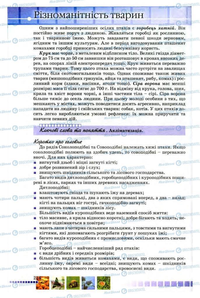 Підручники Біологія 8 клас сторінка 218