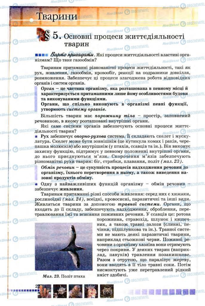 Підручники Біологія 8 клас сторінка 22