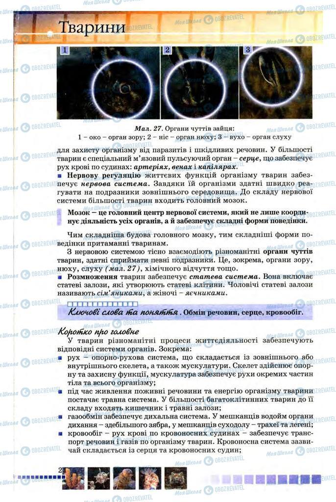 Учебники Биология 8 класс страница 24