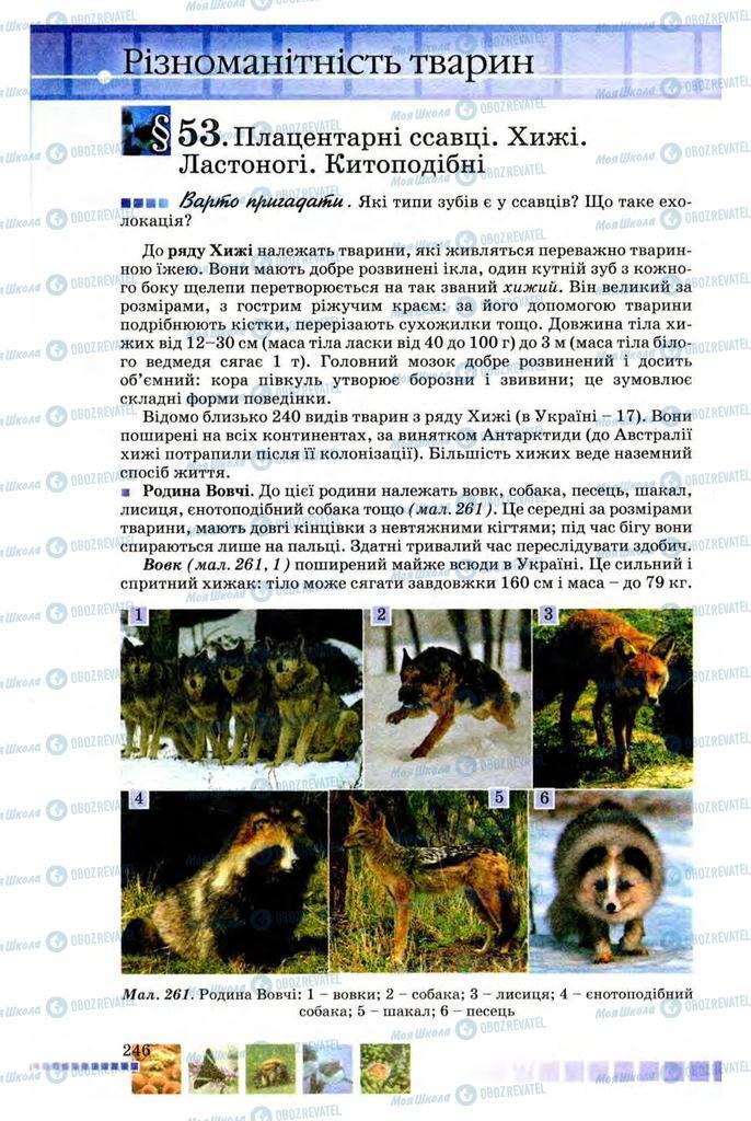 Підручники Біологія 8 клас сторінка 246