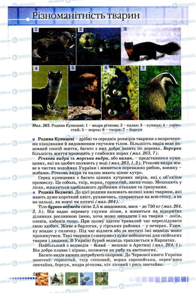 Підручники Біологія 8 клас сторінка 248