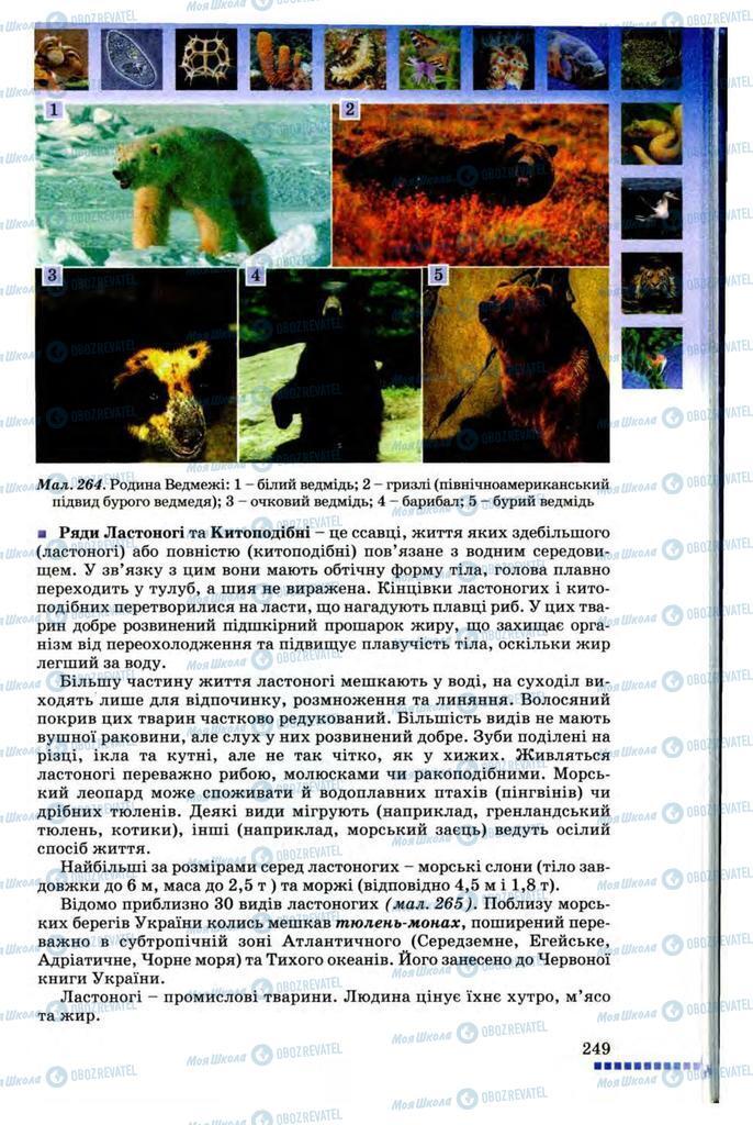 Підручники Біологія 8 клас сторінка 249