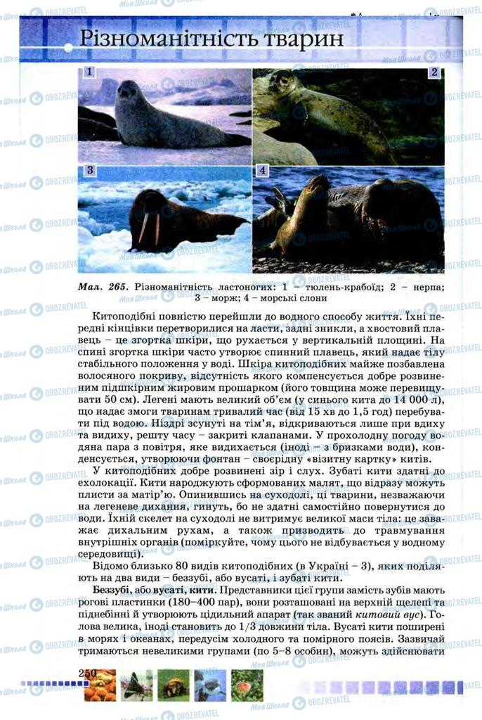 Підручники Біологія 8 клас сторінка 250