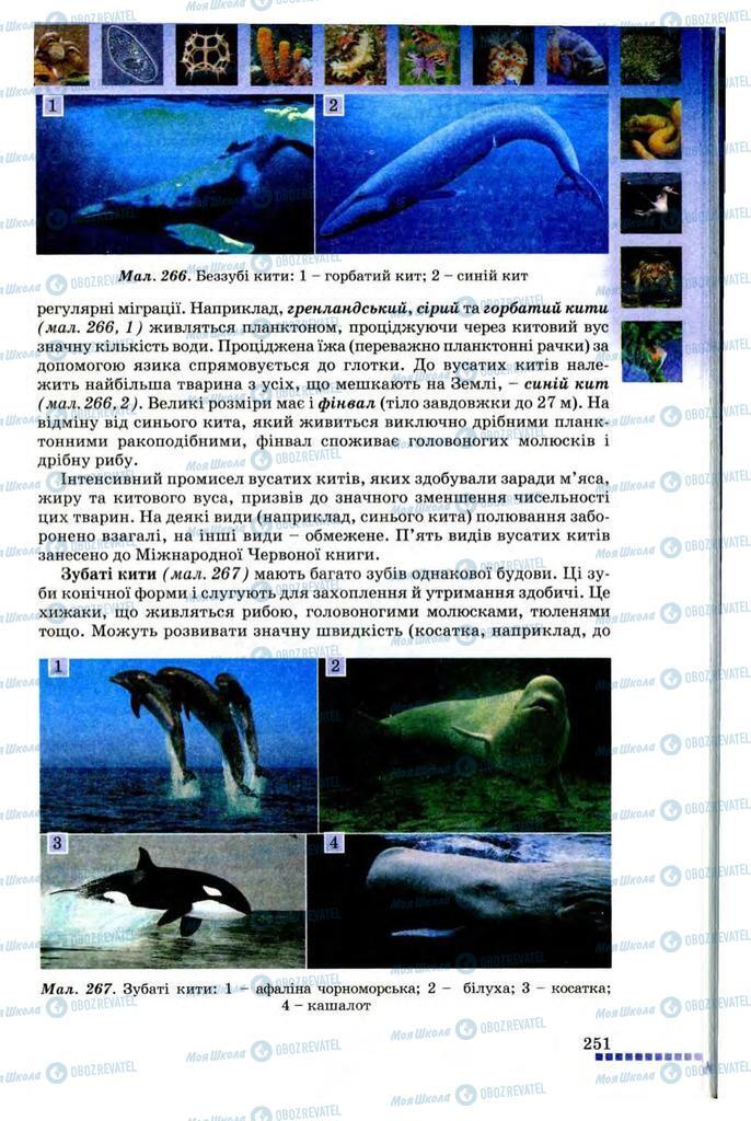 Підручники Біологія 8 клас сторінка 251