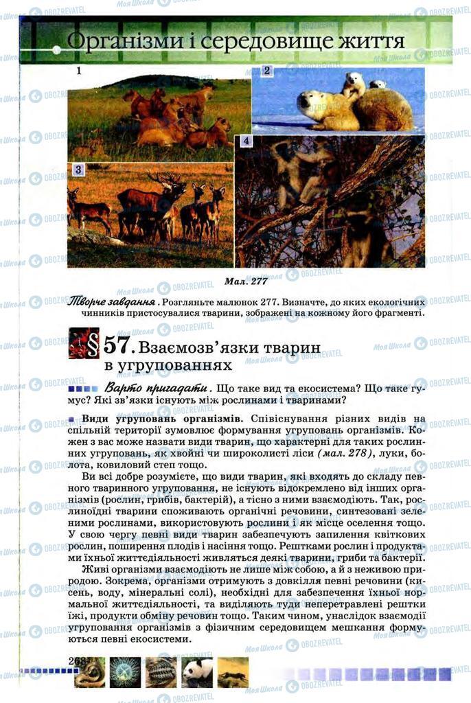 Підручники Біологія 8 клас сторінка 268