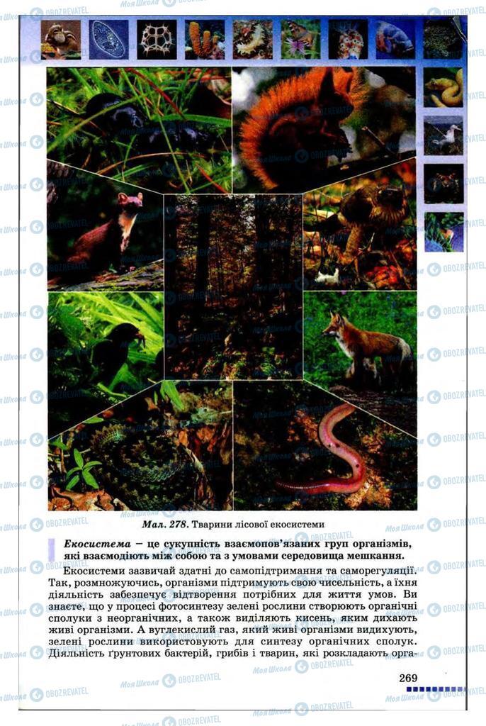 Учебники Биология 8 класс страница 269