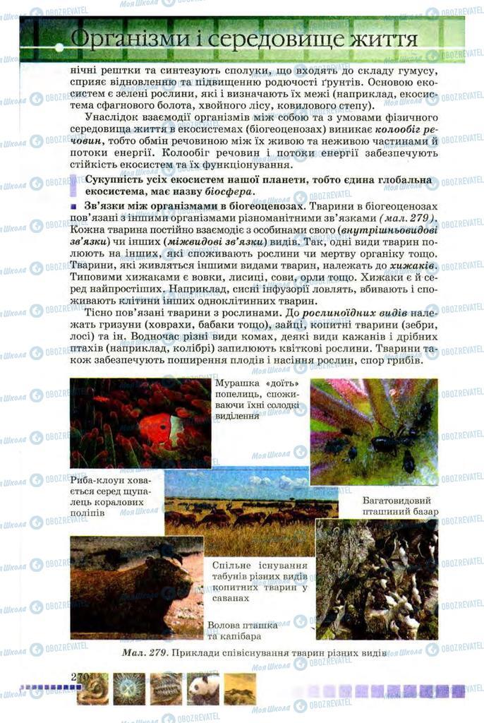 Підручники Біологія 8 клас сторінка 270