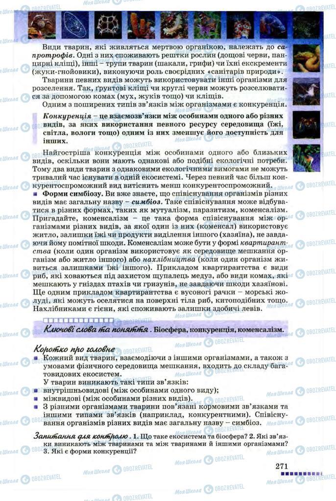 Підручники Біологія 8 клас сторінка 271