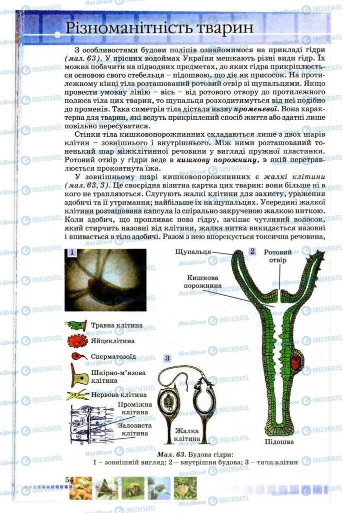 Підручники Біологія 8 клас сторінка 54