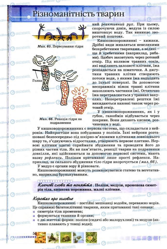 Підручники Біологія 8 клас сторінка 56