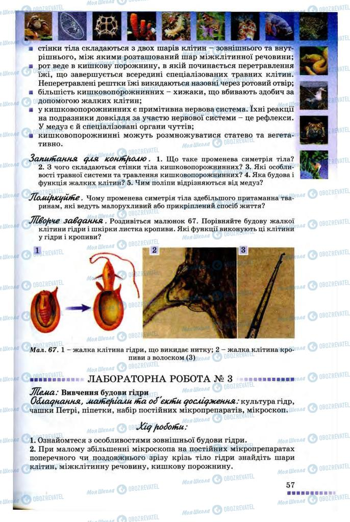 Підручники Біологія 8 клас сторінка  57