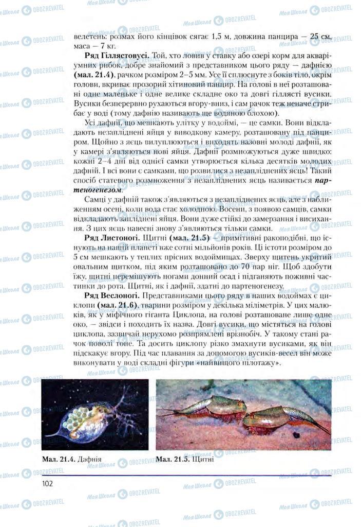 Підручники Біологія 8 клас сторінка 102