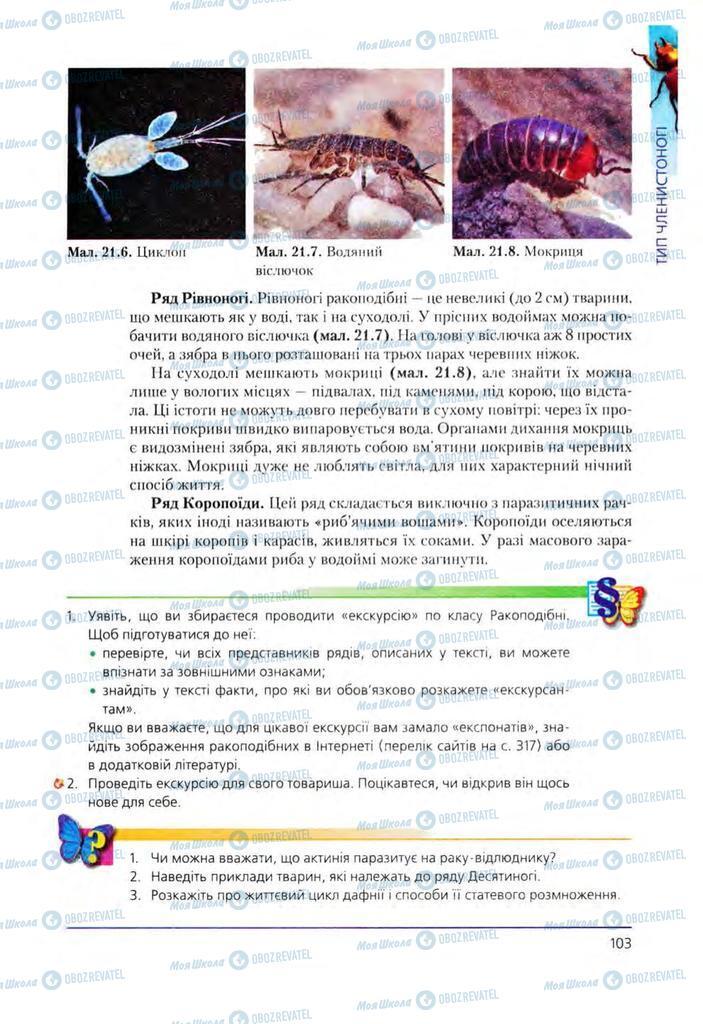 Підручники Біологія 8 клас сторінка 103