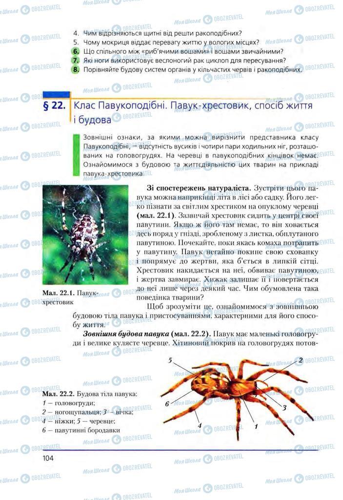 Учебники Биология 8 класс страница 104