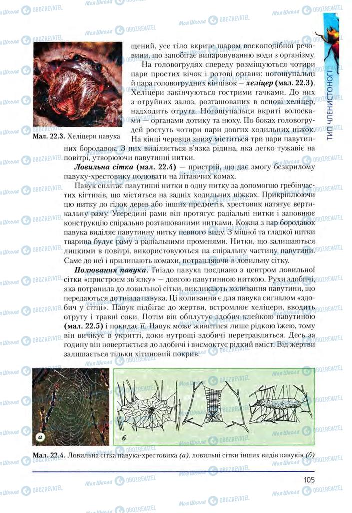 Учебники Биология 8 класс страница 105