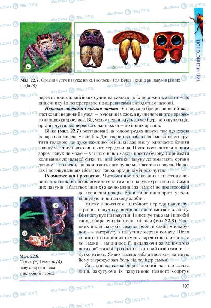 Підручники Біологія 8 клас сторінка 107
