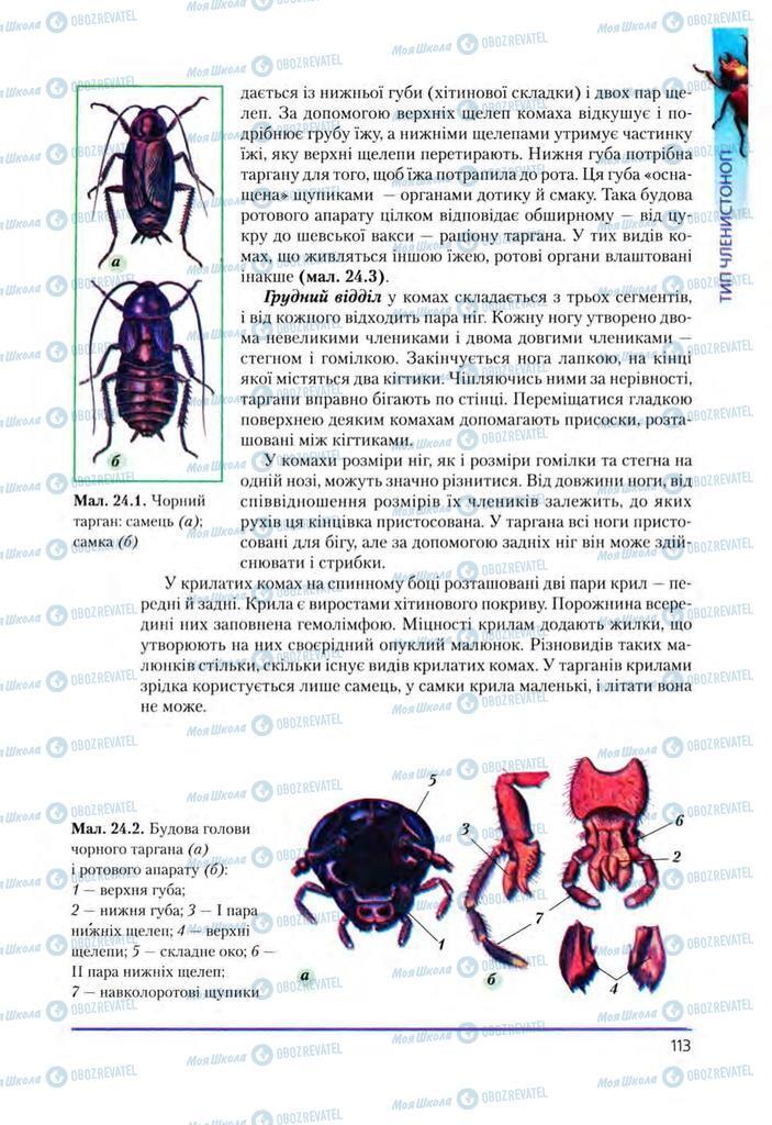 Учебники Биология 8 класс страница 113