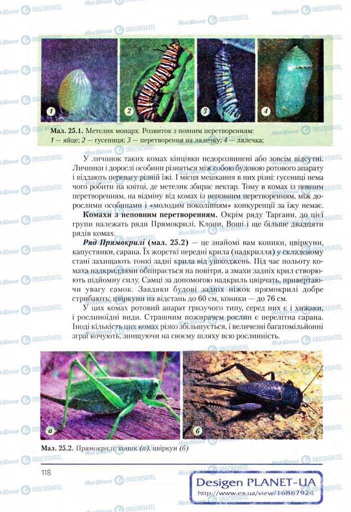 Підручники Біологія 8 клас сторінка 118