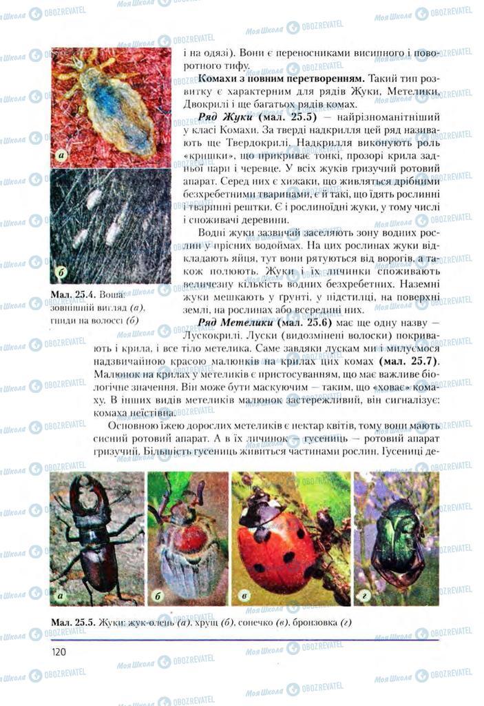 Підручники Біологія 8 клас сторінка 120