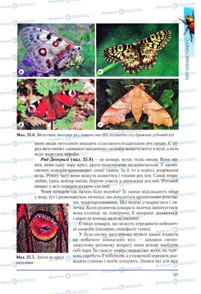 Учебники Биология 8 класс страница 121