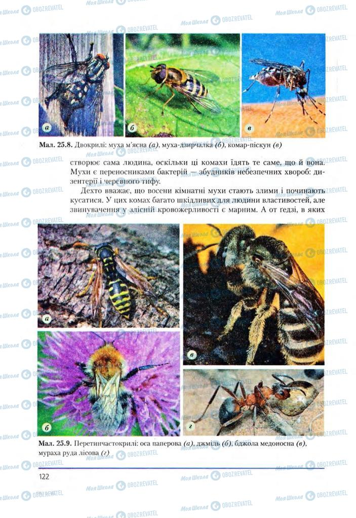 Підручники Біологія 8 клас сторінка 122