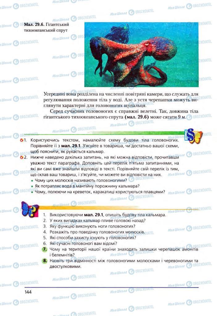 Підручники Біологія 8 клас сторінка 144