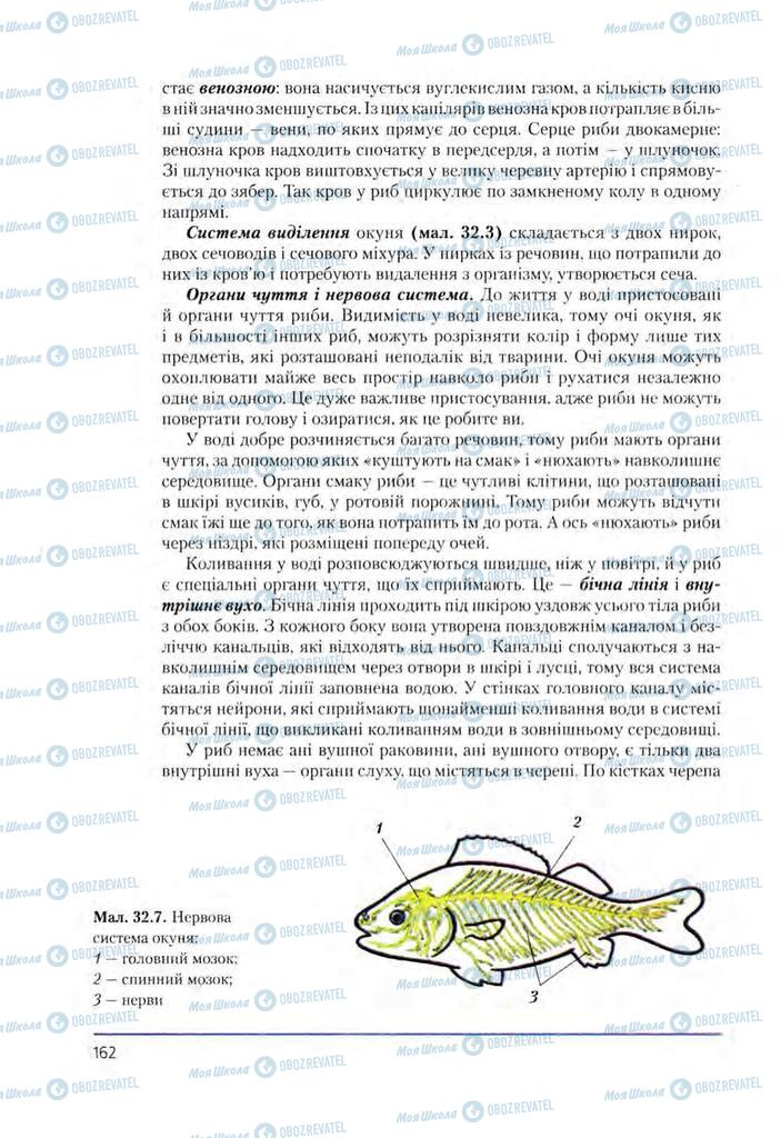 Підручники Біологія 8 клас сторінка 162