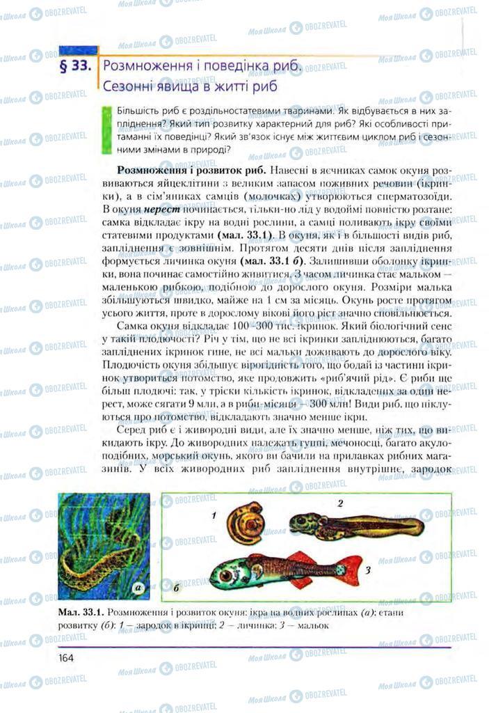 Підручники Біологія 8 клас сторінка 164