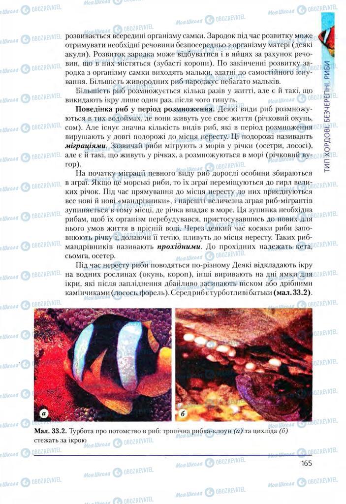 Підручники Біологія 8 клас сторінка 165