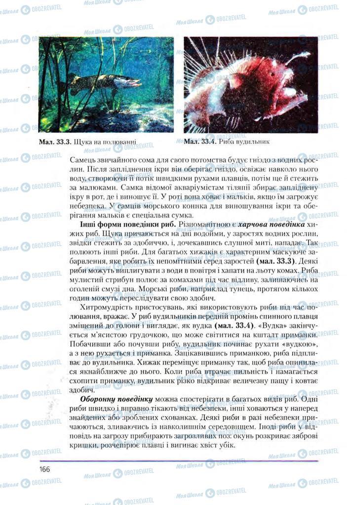 Підручники Біологія 8 клас сторінка 166