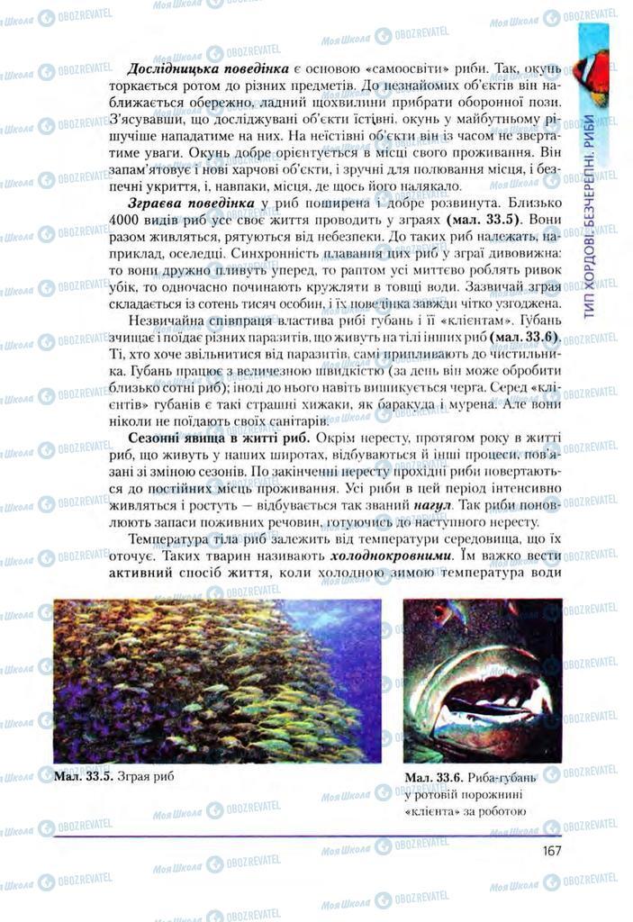 Підручники Біологія 8 клас сторінка 167