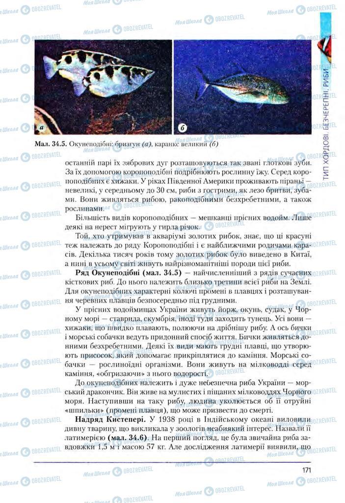 Підручники Біологія 8 клас сторінка 171
