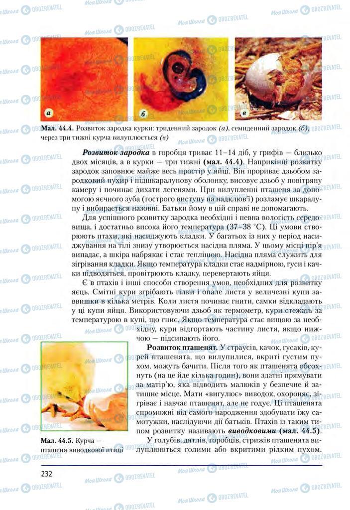 Підручники Біологія 8 клас сторінка 232