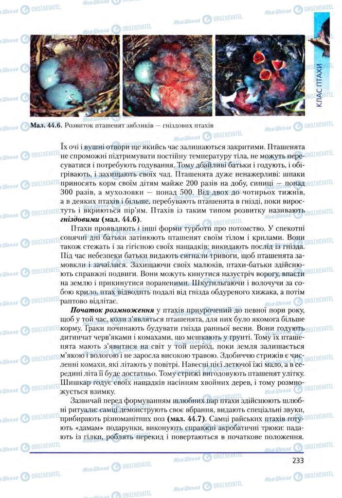 Учебники Биология 8 класс страница 233