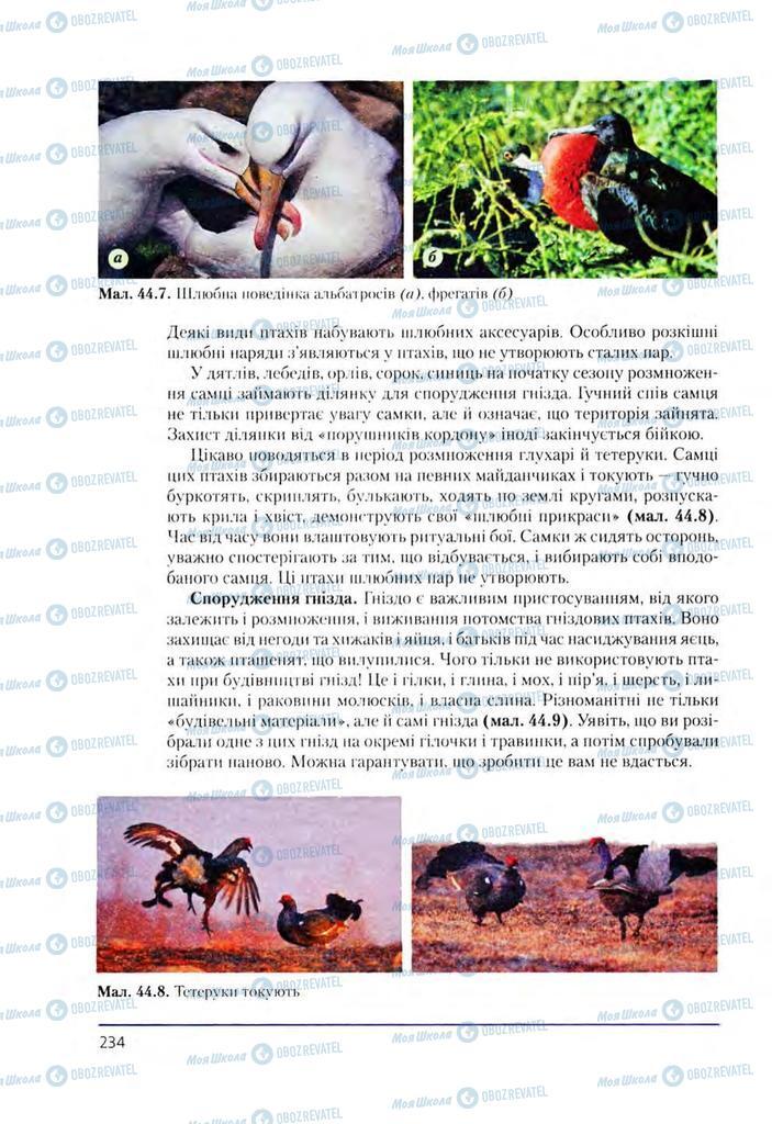 Підручники Біологія 8 клас сторінка 234