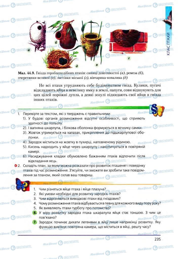 Учебники Биология 8 класс страница 235