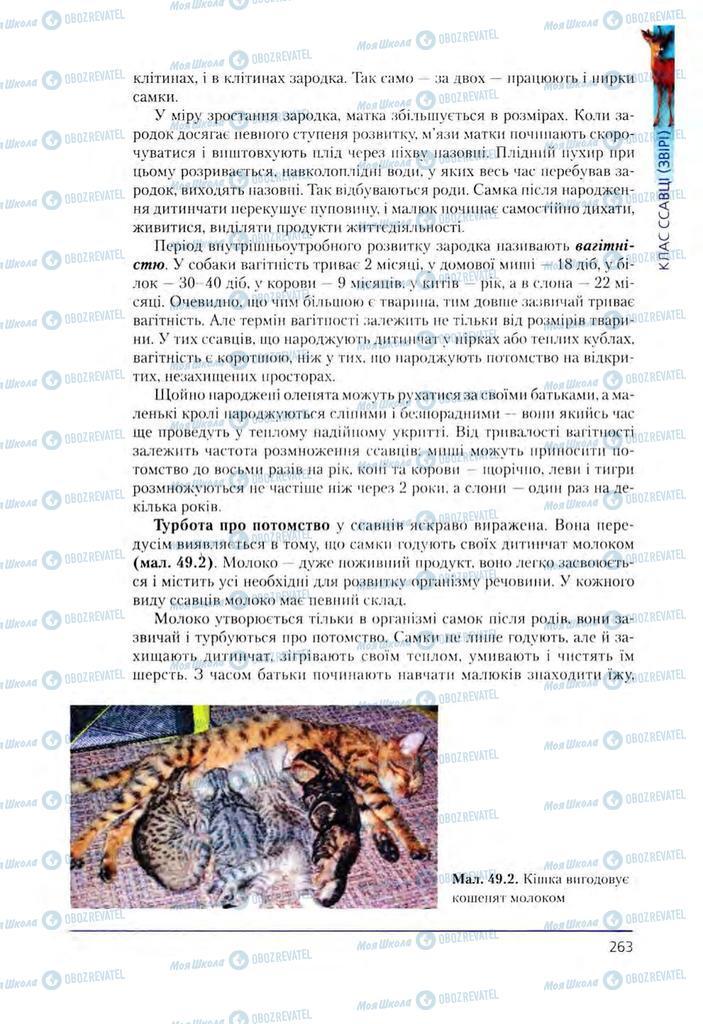 Підручники Біологія 8 клас сторінка 263