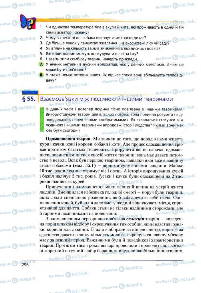 Підручники Біологія 8 клас сторінка  296