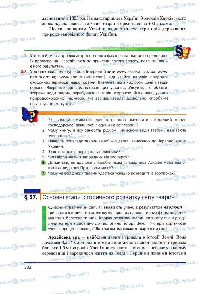 Підручники Біологія 8 клас сторінка 302