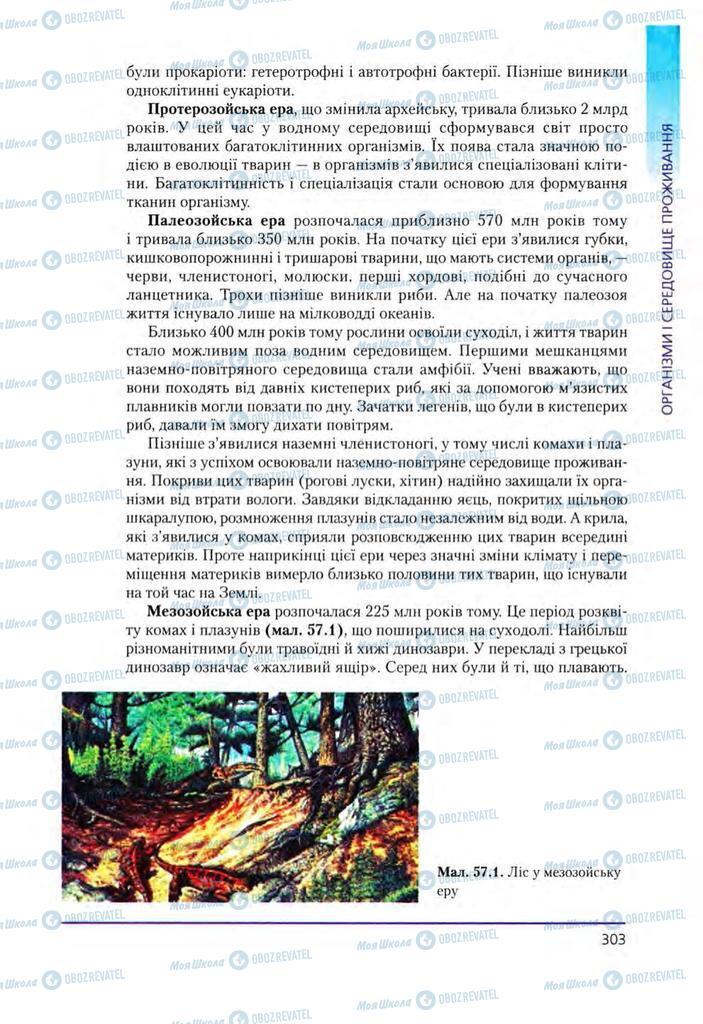 Підручники Біологія 8 клас сторінка 303