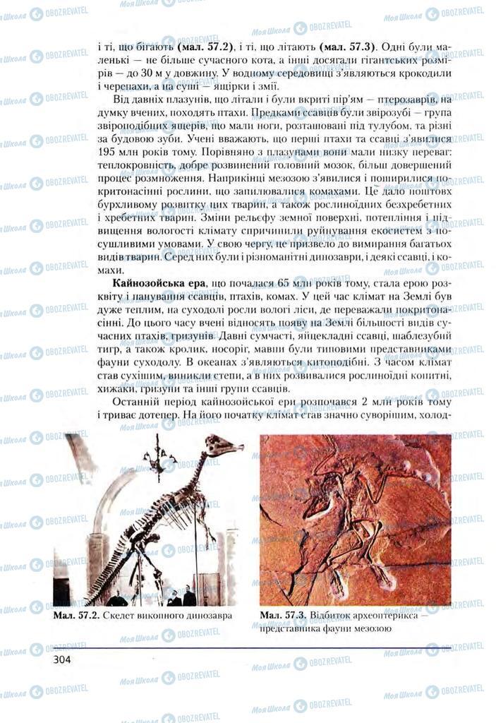 Учебники Биология 8 класс страница 304