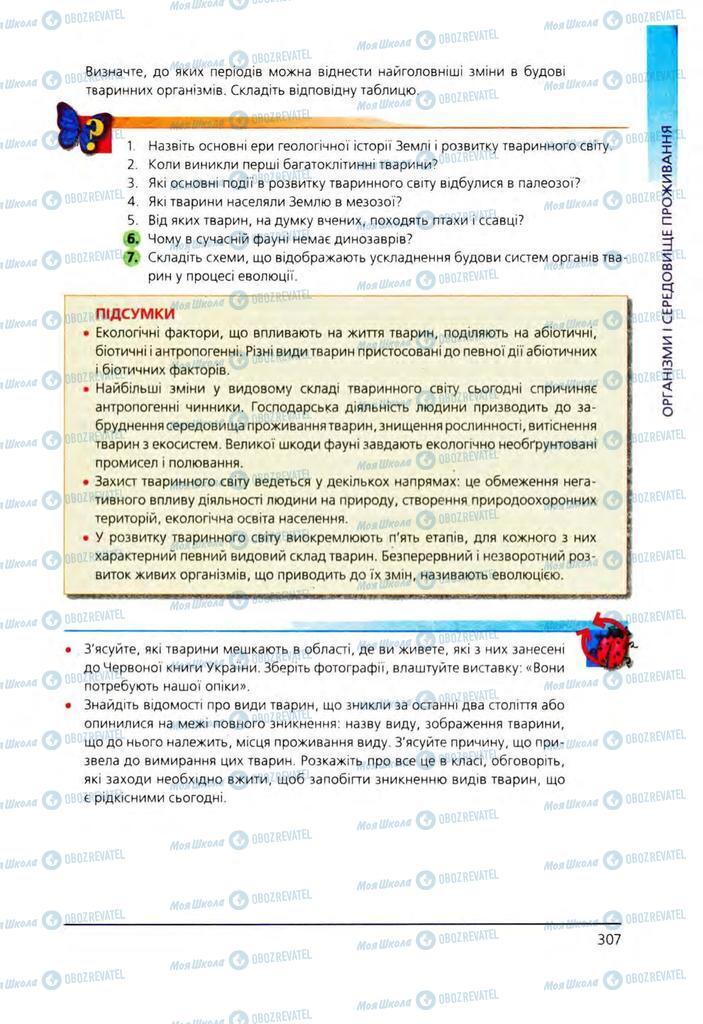 Підручники Біологія 8 клас сторінка 307