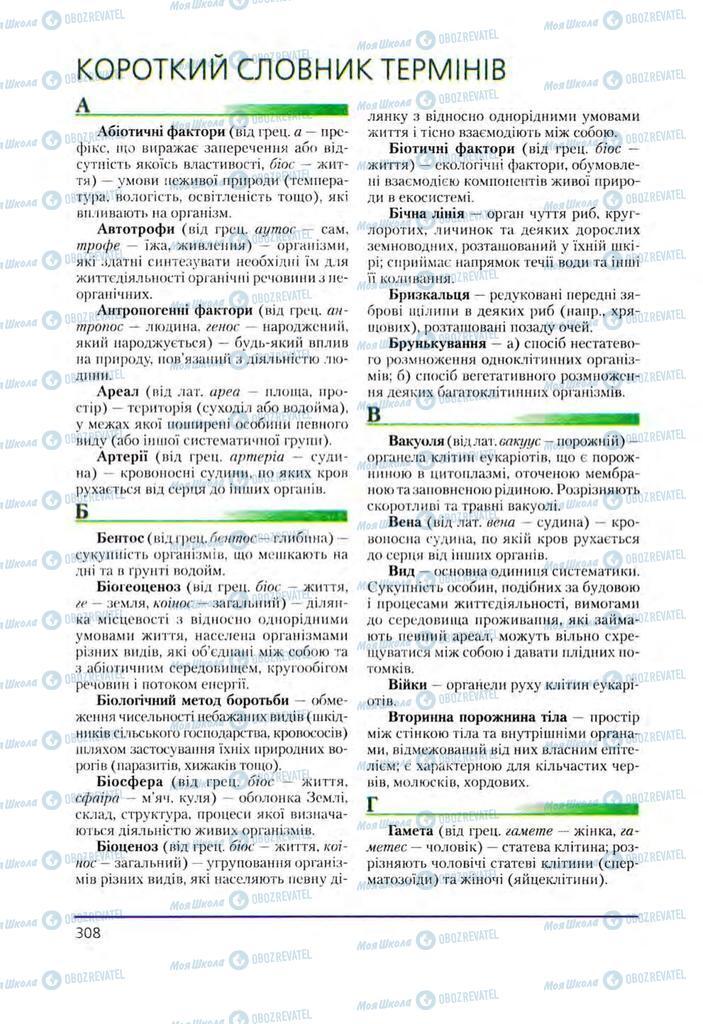 Учебники Биология 8 класс страница 308