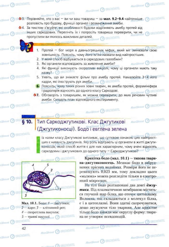 Підручники Біологія 8 клас сторінка 42