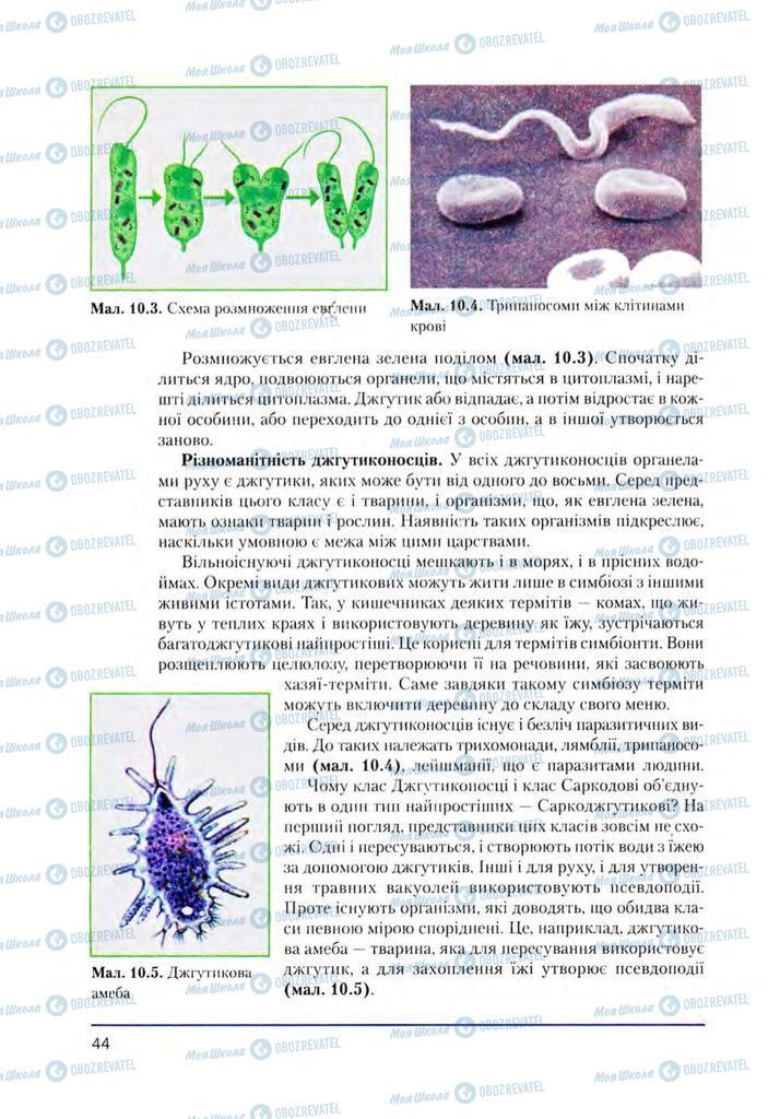 Учебники Биология 8 класс страница 44