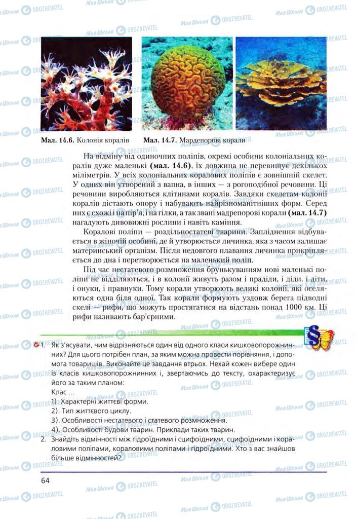 Підручники Біологія 8 клас сторінка 64