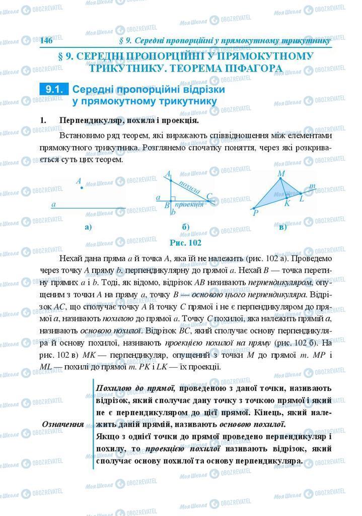 Учебники Геометрия 8 класс страница  146